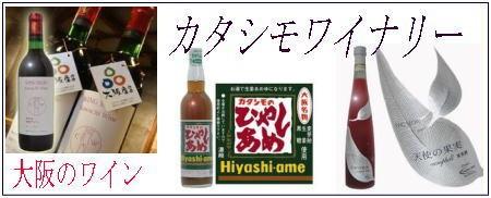 大阪ワイン・カタシモワインあります、酒のにしだ