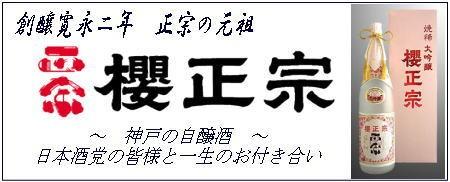 灘の清酒・櫻正宗(さくらまさむね)瀧鯉(たきのこい)、酒のにしだ