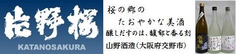 大阪府交野市山野酒造・片野桜(片野桜かたのさくら)、酒のにしだ