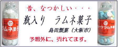 大阪シマダ・大瓶入りラムネ菓子あります、酒のにしだ