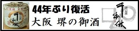 堺の地酒・千利休(せんのりきゅう)、酒のにしだ