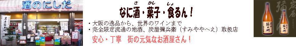 東大阪・酒屋、酒のにしだ