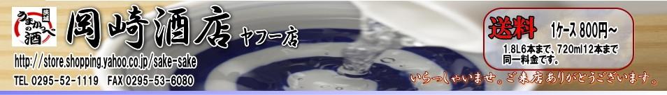 昭和30年創業。茨城のお酒を中心にお届けしております