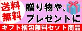 【ギフト梱包】【送料無料】セット品
