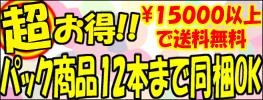 パック商品は「12本」まとめて【送料無料!】