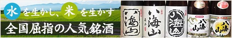 水を生かし、米を生かす。全国屈指の人気銘酒