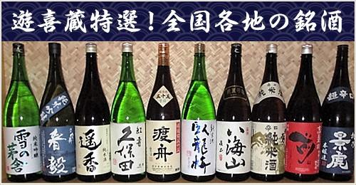 遊喜蔵特選!全国各地の銘酒