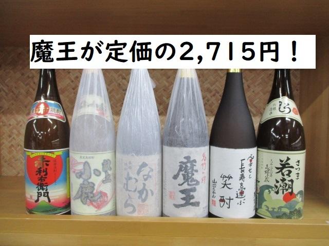 【特別限定送料無料】大人気芋焼酎セット!