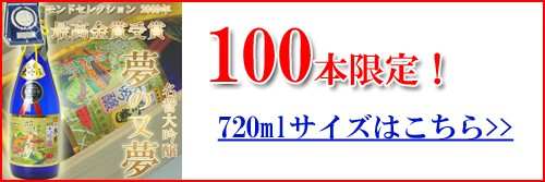 100本限定!720mlサイズ