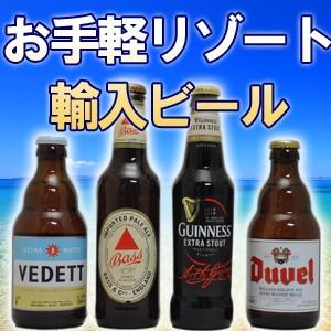 手軽に海外旅行気分! おうちで楽しむ「輸入ビール」あれこれ。