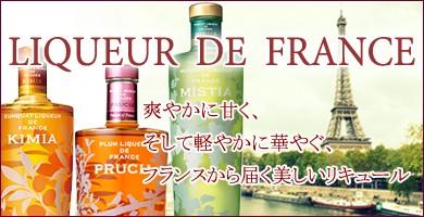 フランス産リキュール プルシア キミア ミスティア
