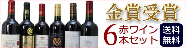 金賞受賞 赤ワイン 6本セット