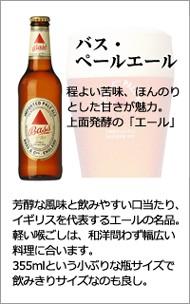 バス ペールエール 輸入ビール