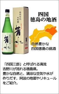 四国 徳島の地酒