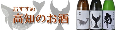 高知 酔鯨 日本酒