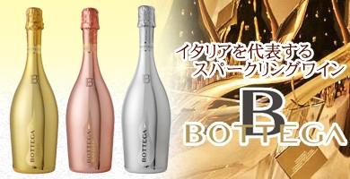ボッテガ スパークリングワイン