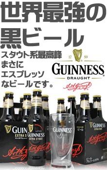 ギネス 最強の黒ビール