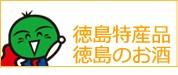 徳島特産品