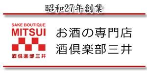 酒倶楽部三井ヤフーショップ店