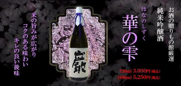 日本酒・華の雫はこちらをクリック