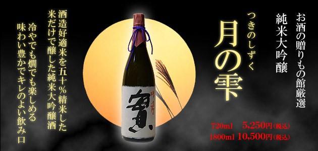 日本酒大吟醸・月の雫はこちらをクリック