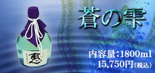 日本酒大吟醸・蒼の雫はこちらをクリック