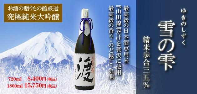 日本酒大吟醸・雪の雫はこちらをクリック