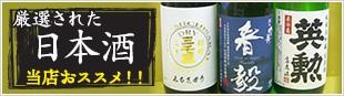 当店おススメ!!厳選された日本酒