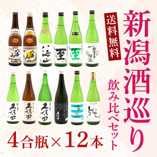 新潟酒巡り飲み比べセット 720ml×12本