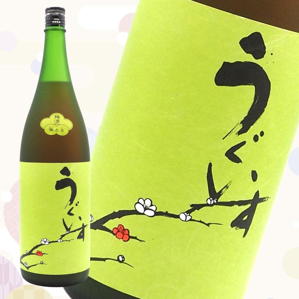 特撰梅酒「うぐいすとまり 鶯とろ」/1800ml