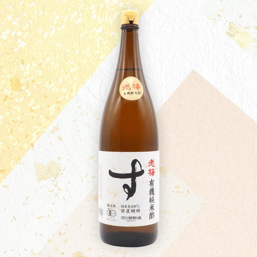 老梅酢/1800ml