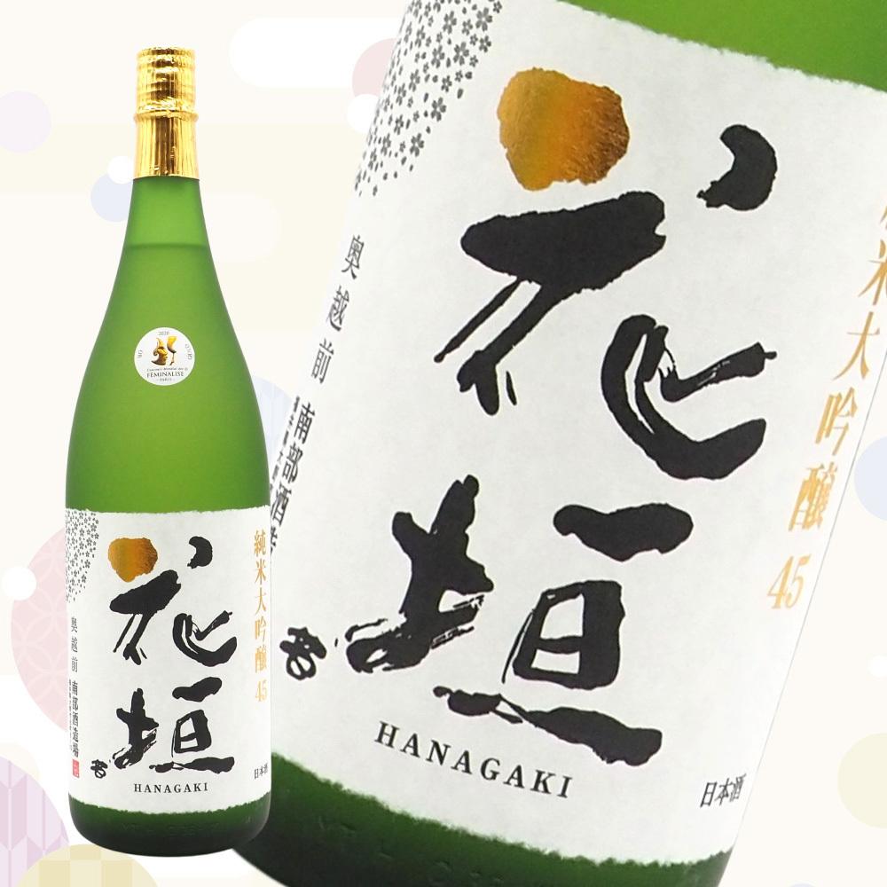 花垣・純米大吟醸45/1800ml