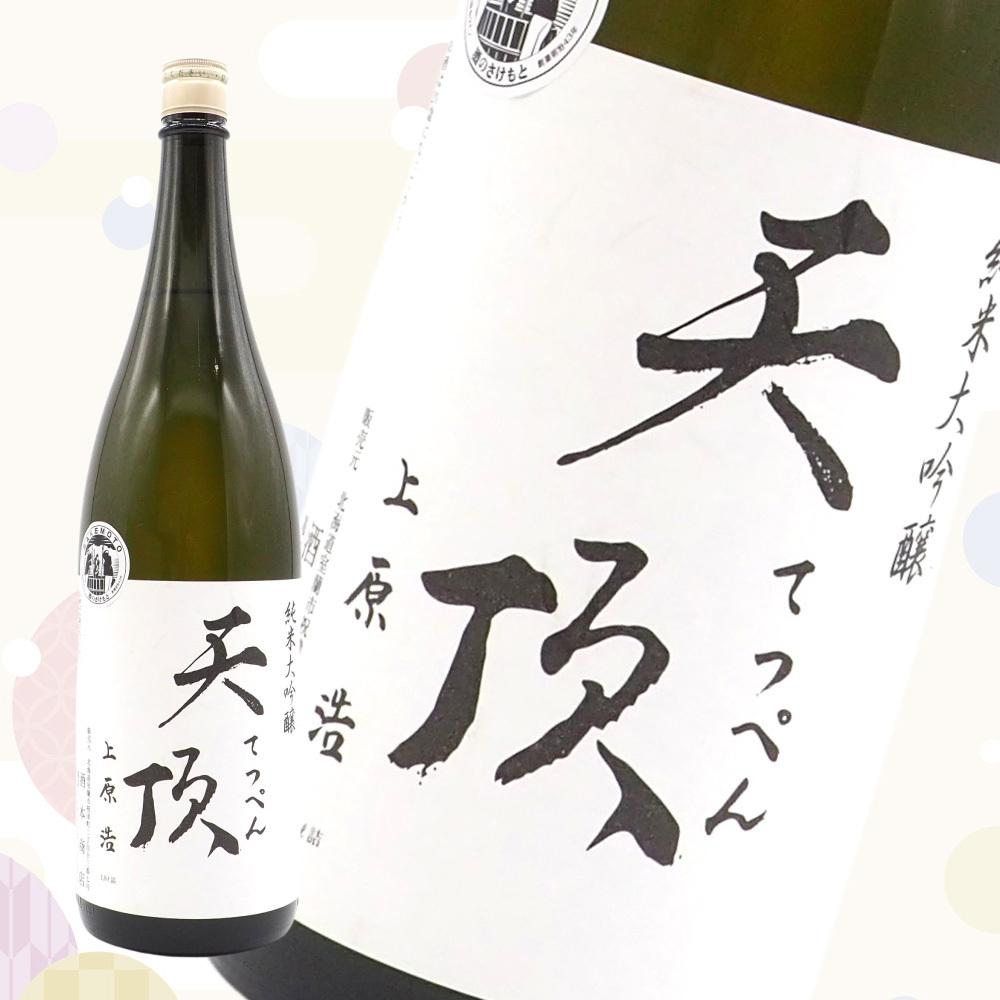 天穏・生もと 純米大吟醸 「天頂」/1800ml