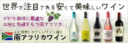 南アフリカワイン 一覧表