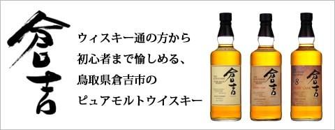 松井ピュアモルトウイスキー 倉吉