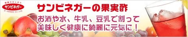 サンビネガー果実酢