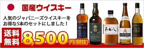 世界に誇るジャパニーズウイスキーの飲み比べセット