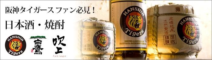 阪神タイガース 酒類