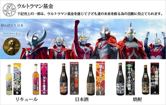 ウルトラマン基金 日本酒・焼酎
