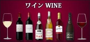 世界各国のワインが大集合!