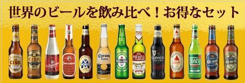 海外ビール飲み比べ