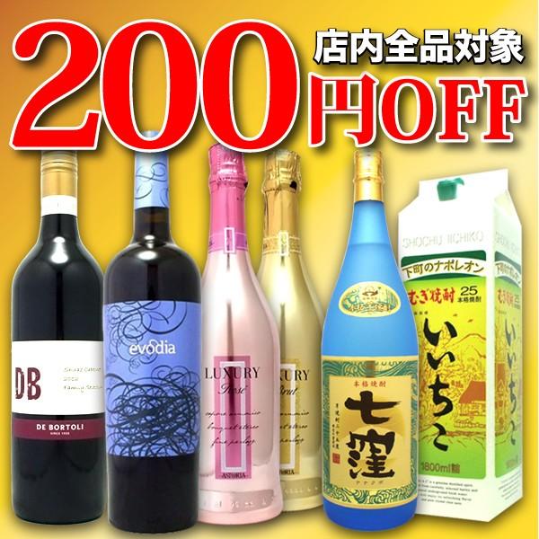 人気の旨安ワインや焼酎・日本酒が200円OFFになるクーポン♪