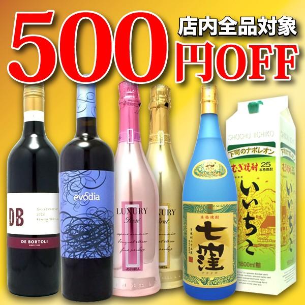 人気の旨安ワインや焼酎・日本酒が500円OFFになるクーポン♪