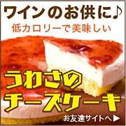ワインのお供に♪低カロリーで美味しいチーズケーキ(お友達サイトにリンクします)