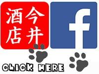 今井酒店Facebook