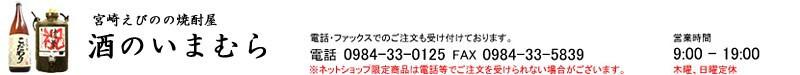 宮崎県えびの市から九州のうんまかもんをお届けします!