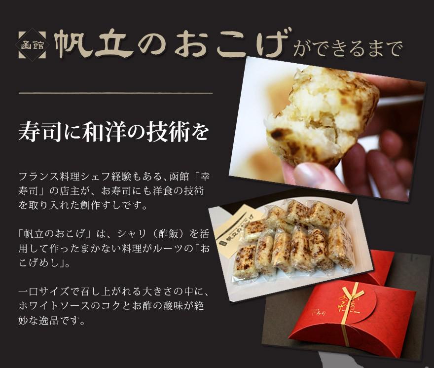 函館幸寿司の帆立のおこげ