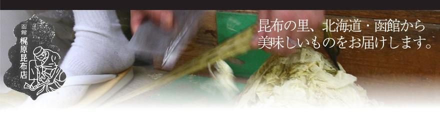 昆布の里、北海道・函館から美味しいものをお届けします。