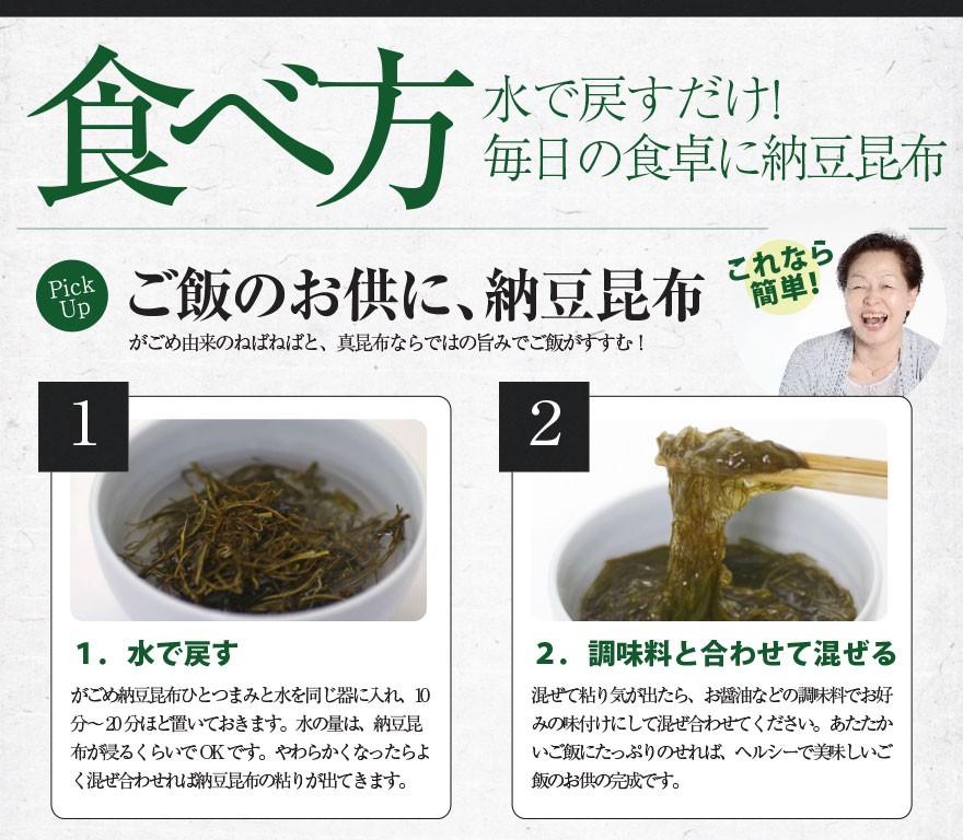 納豆昆布の食べ方