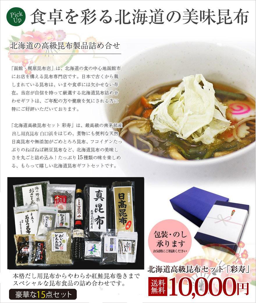 北海道の高級昆布製品詰め合わせ